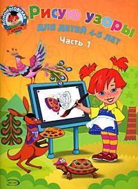 Рисую узоры. Для детей 4-5 лет. В 2 частях. Часть 112296407Данная книга является первой в серии изданий по обучению детей письму (вторая часть - Пишу буквы, третья - Пишу красиво). Упражнения, используемые в пособии, помогают развивать мелкую моторику рук, улучшают координацию движений, укрепляют руку ребенка и готовят ее к письму. Пальчиковые игры со стихотворным сопровождением способствуют развитию речи, интеллекта, творческой деятельности, вырабатывают ловкость, чувство ритма, тренируют память. Предназначено воспитателям дошкольных образовательных учреждений, гувернерам и родителям для занятий с детьми как в детском саду, так и в домашних условиях.