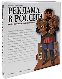 Реклама в России XVIII - первой половины XX века