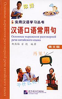 Основные выражения разговорной речи китайского языка