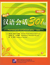 Разговорная китайская речь 301. Часть 2