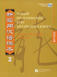 Новый практический курс китайского языка. Сборник упражнений 2