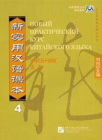 Liu Xun Новый практический курс китайского языка 4