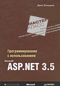 Программирование с использованием Microsoft ASP.NET 3.5 ( 978-5-7502-0371-0, 978-5-388-00441-3, 978-0-7356-2527-3 )