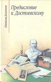 Предисловие к Достоевскому