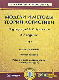 Zakazat.ru Модели и методы теории логистики. Под редакцией В. С. Лукинского