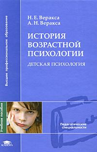 История возрастной психологии. Детская психология