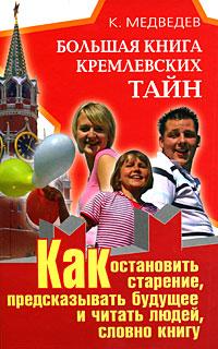 Большая книга кремлевских тайн. Как остановить старение, предсказывать будущее и читать людей, словно книгу ( 978-5-17-055855-1, 978-5-9713-9442-6 )