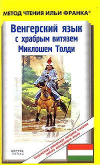 Венгерский язык с храбрым витязем Миклошем Толди