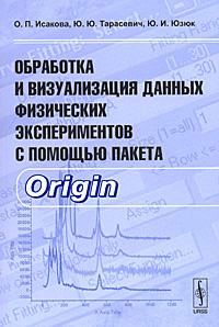 Обработка и визуализация данных физических экспериментов с помощью пакета Origin