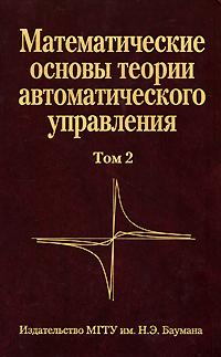 Математические основы теории автоматического управления. В 3 томах. Том 2