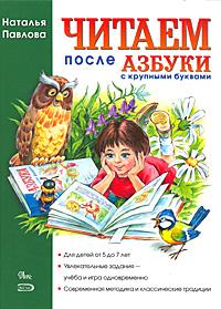 Читаем после азбуки с крупными буквами12296407Ваш малыш только что перевернул последнюю страницу Азбуки? Поздравляем! Первые шаги сделаны. Теперь предстоит длинный путь: нужно научиться читать правильно, быстро и выразительно, хорошо понимая прочитанное. Оказывается, это можно делать с удовольствием, просто играя. Специально составленные упражнения и интересные тексты, огромное количество увлекательных игр и прекрасные иллюстрации ждут вас на страницах этой книги. Они окажут неоценимую помощь маленьким непоседам. Искренне верим, что эта книга-игра, книга-путешествие станет вашему малышу лучшим другом и скоро он порадует вас умением правильно и быстро читать. Счастливого пути!