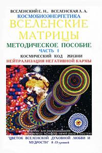 """Космобиоэнергетика. Вселенские матрицы. В 6 частях. Часть 1. Космический код Жизни. Нейтрализация негативной кармы. """"Цветок Вселенской Духовной Любви и Мудрости"""" . 8-13 уровней"""