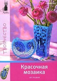 Ингрид Морас Красочная мозаика