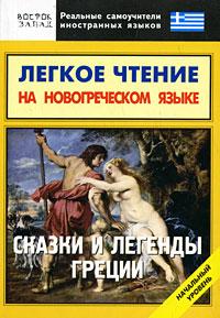 Легкое чтение на новогреческом языке. Сказки и легенды Греции. Начальный уровень ( 978-5-17-054396-0, 978-5-9713-8715-2, 978-5-478-01004-1 )