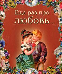 Еще раз про любовь…