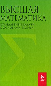 Высшая математика. Стандартные задачи с основами теории
