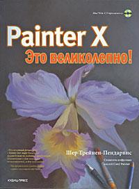 Painter X. Это великолепно! (+ CD-ROM)