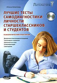 Лучшие тесты самодиагностики личности старшеклассников и студентов. Психологический практикум (+ CD-ROM)