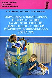 Образовательная среда и организация самостоятельной деятельности детей старшего дошкольного возраста