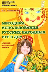 Методика использования русских народных игр в ДОУ. Старший дошкольный возраст