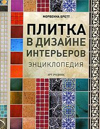 Плитка в дизайне интерьеров. Энциклопедия