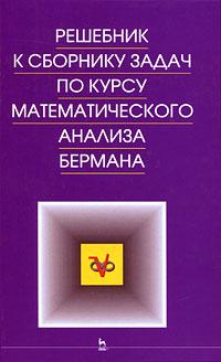 Решебник к сборнику задач по курсу математического анализа Бермана