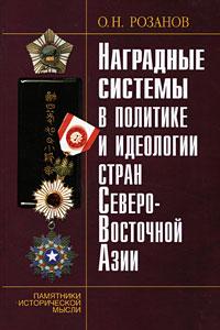 Наградные системы в политике и идеологии стран Северо-Восточной Азии