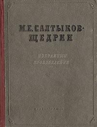 М. Е. Салтыков-Щедрин. Избранные произведения
