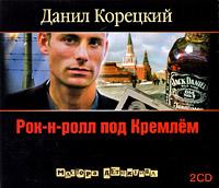 Рок-н-ролл под Кремлем (аудиокнига MP3 на 2 CD)