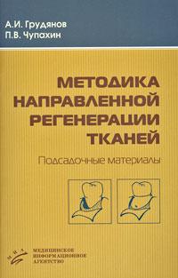 Методика направленной регенерации тканей. Подсадочные материалы. А. И. Грудянов, П. В. Чупахин
