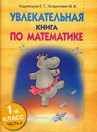 Увлекательная книга по математике. 1 класс. Часть 2