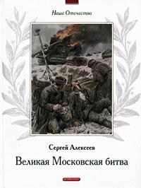 Великая Московская битва