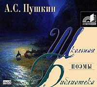 А. С. Пушкин. Поэмы (аудиокнига MP3)