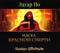 Маска красной смерти (аудиокнига MP3)