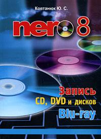 Nero 8. Запись CD, DVD и дисков Blu-ray