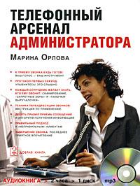 Телефонный арсенал администратора (аудиокнига MP3). Марина Орлова
