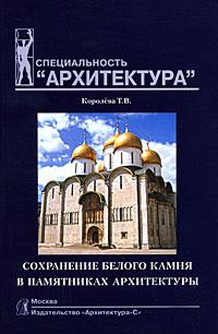 Сохранение белого камня в памятниках архитектуры ( 978-5-9647-0152-1 )