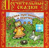 Сказка про кошечку и курочку (аудиокнига CD)