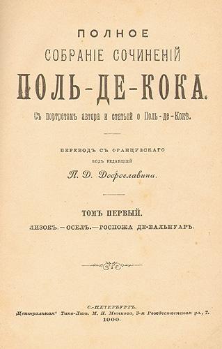 Полное собрание сочинений Поль-де-Кока в 12 томах (комплект из 6 книг)