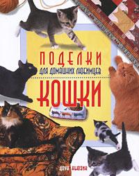 Поделки для домашних любимцев. Кошки