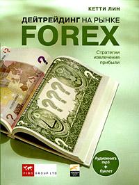 Дейтрейдинг на рынке Forex. Стратегии извлечения прибыли (аудиокнига MP3)