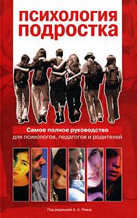 Психология подростка. Полное руководство ( 978-5-93878-721-6 )