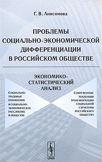 Проблемы социально-экономической дифференциации в российском обществе. Экономико-статистический анализ