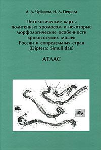 Цитологические карты политенных хромосом и некоторые морфологические особенности кровососущих мошек