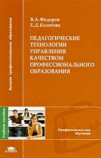 Педагогические технологии управления качеством профессионального образования