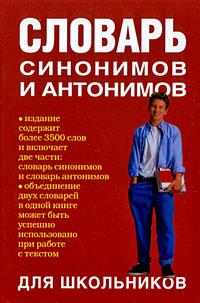 Словарь синонимов и антонимов для школьников ( 978-5-9757-0360-6, 978-5-9713-9276-7 )