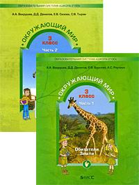Окружающий мир. 3 класс (комплект из 2 книг)