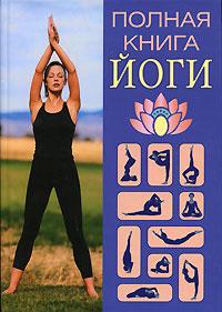 Полная книга йоги ( 978-5-17-048340-2 )