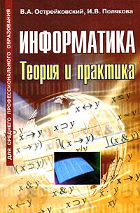 Информатика. Теория и практика