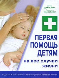 Первая помощь детям на все случаи жизни